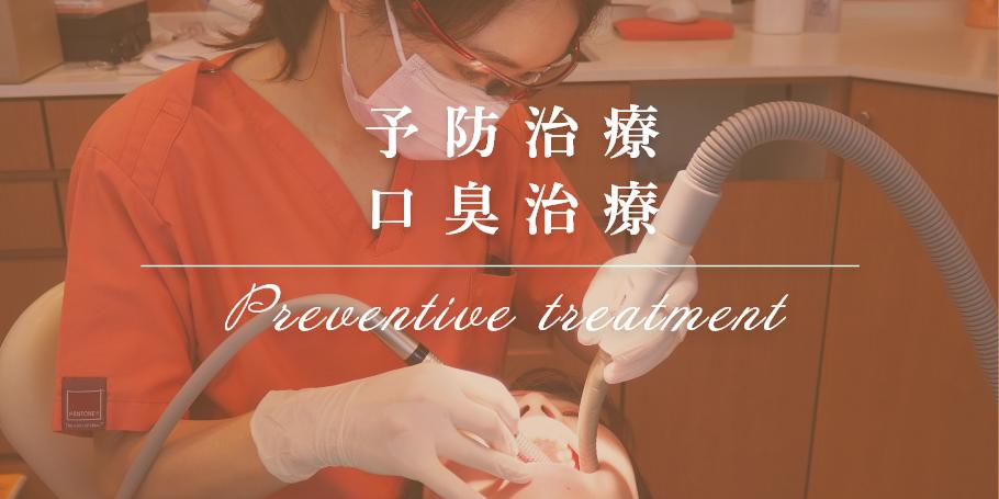 予防治療 Preventive treatment