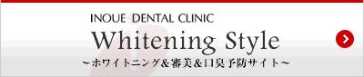 INOUE DENTAL CLINIC Whitening Style ~ホワイトニング&審美&口臭予防サイト~