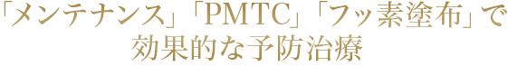 「PMTC」「フッ素塗布」「定期検診」で効果的な予防治療