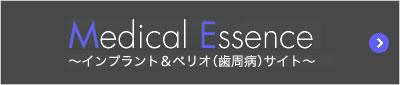 Medical Essence ~インプラント&ぺリオ(歯周病)サイト~